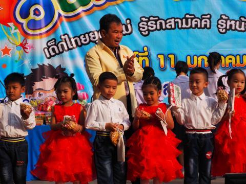 กิจกรรมวันเด็กแห่งชาติ ประจำปี ๒๕๖๓