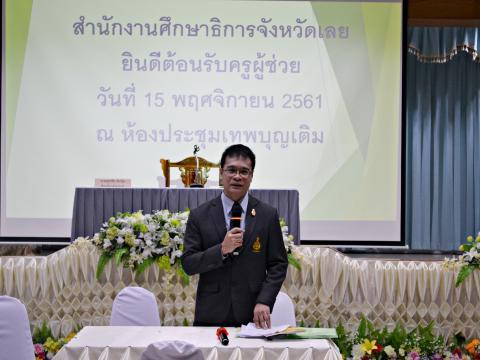 บรรจุและแต่งตั้งข้าราชการครู (ครูผู้ช่วยรอบที่๒)