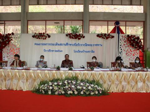 ร่วมเป็นเกียรติ ในการประเมินสถานศึกษาเพื่อรับรางวัลพระราชทาน ฯ