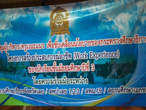 โครงการสร้างประสบการณ์อาชีพ (Work Experience) ของ ม.3