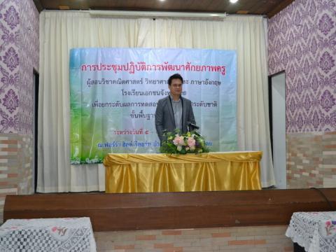 โครงการประชุมยกสัมฤทธิ์ O-NET ปี2560